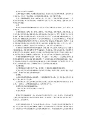 西方哲学史摘录(背诵版).doc