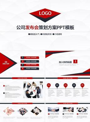 简约红黑标签公司企业发布会策划方案PPT模板