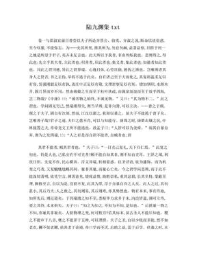 陆九渊集txt.doc