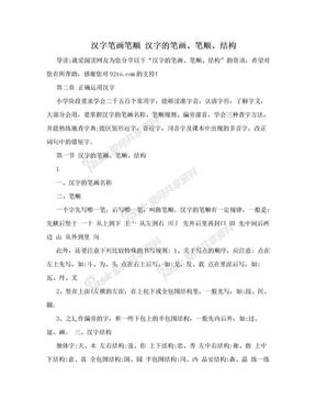 汉字笔画笔顺 汉字的笔画、笔顺、结构.doc