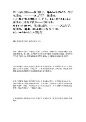 焊工高级技师论文电焊工技师论文.doc