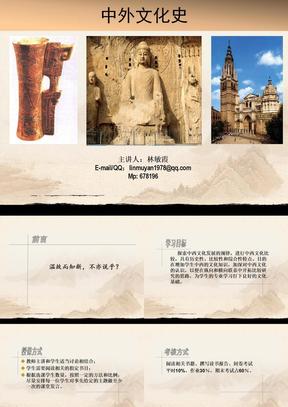 第一讲 导论【中外文化史,2011(1)】.ppt