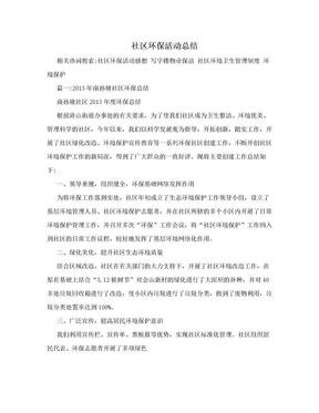 社区环保活动总结.doc