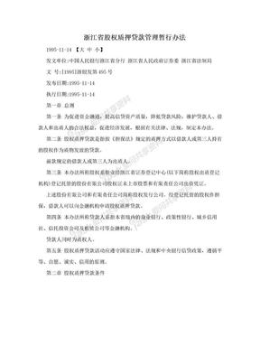 浙江省股权质押贷款管理暂行办法.doc