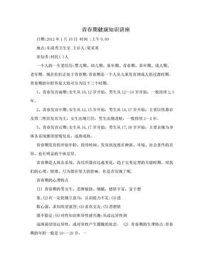 青春期健康知识讲座.doc