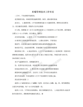 柠檬管理技术工作年历.doc