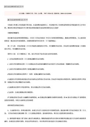 ★★新劳动法辞职补偿金是多少★★.doc
