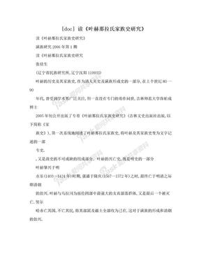 [doc] 读《叶赫那拉氏家族史研究》.doc