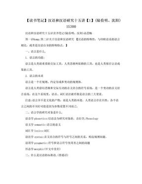 【读书笔记】汉语和汉语研究十五讲【1】(陆俭明、沈阳)15300.doc