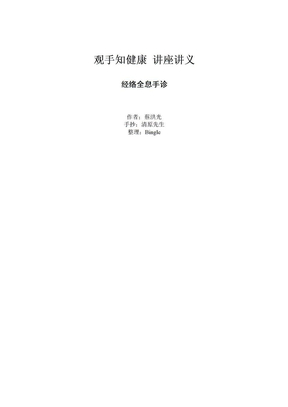 观手知健康—经络全息手诊讲义_蔡洪光.doc