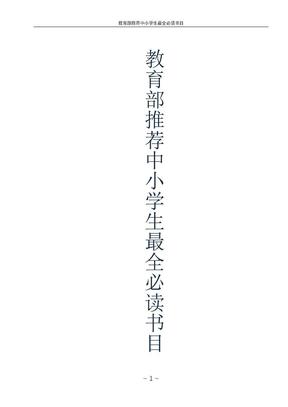教育部推荐中小学生最全必读书目.docx
