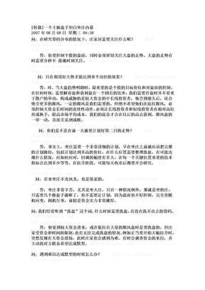 [转载]一个主操盘手坦白坐庄内幕.doc