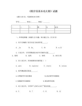 c语言试题及答案.doc