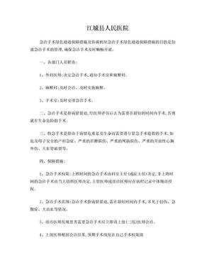 急诊手术绿色通道保障措施及协调机制.doc