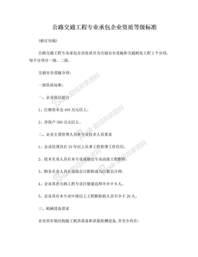 交安机电资质标准(自交通部).doc