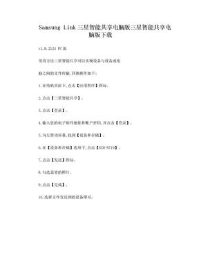Samsung Link三星智能共享电脑版三星智能共享电脑版下载 v1.8.2124 PC版