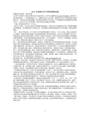 银行客户经理竞聘演讲稿.doc