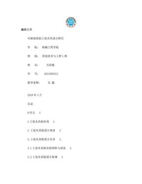 焊接工装夹具设计 湘潭大学万佳敏.doc