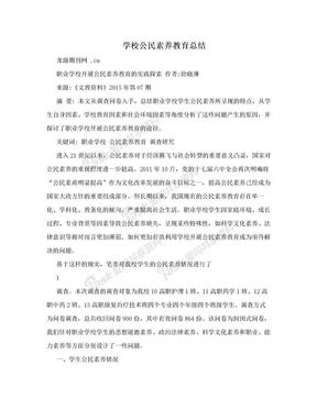 学校公民素养教育总结.doc