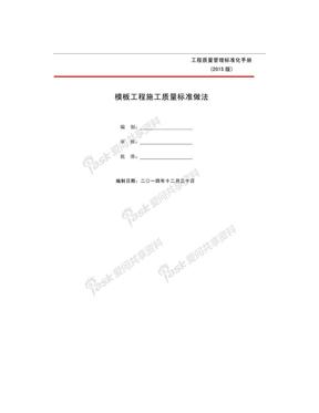 模板工程施工质量标准做法.docx