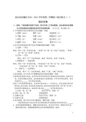 2011东城区初三语文一模试卷及答案.doc