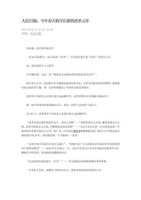 人民日报今年春天将开启新的改革元年.doc