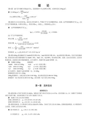 化工原理第四版课后习题答案(王志魁编)简版.doc