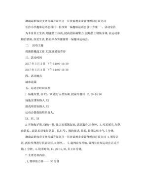 长沙小学趣味运动会项目.doc