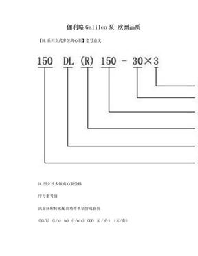 DL系列立式多级离心泵型号意义及价格.doc