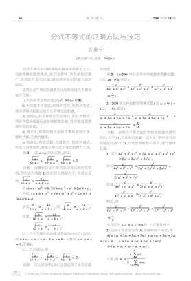 分式不等式的证明方法与技巧.pdf