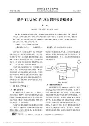 基于TEA5767的USB调频收音机设计.pdf