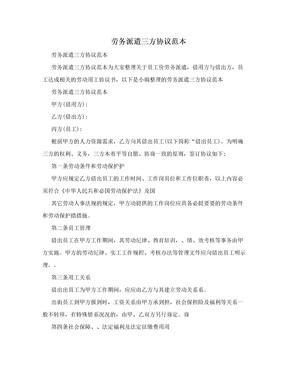 劳务派遣三方协议范本 .doc