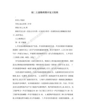 初二上册物理期中复习资料.doc