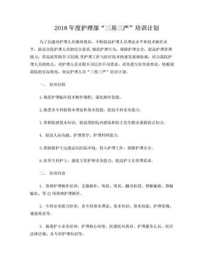 2018年护理部培训计划.doc