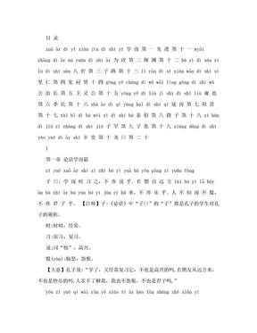 《论语》全文带拼音_有注释.doc