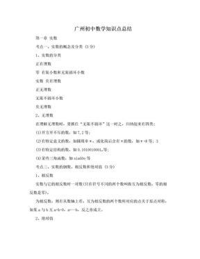 广州初中数学知识点总结.doc