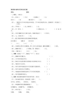 年月日人民币.doc