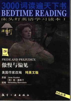 床头灯.I.傲慢与偏见.Pride.and.Prejudice.pdf