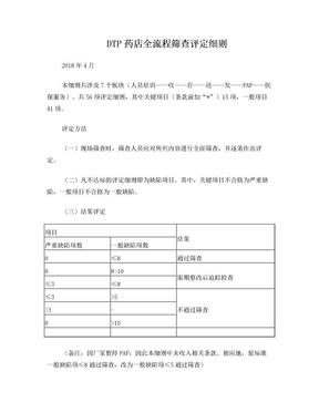 DTP药店全流程筛查评定细则.doc