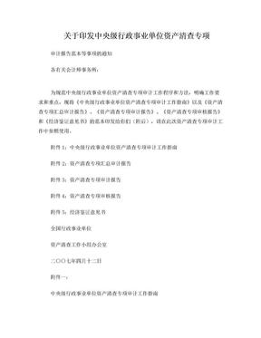 关于印发中央级行政事业单位资产清查专项.doc