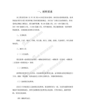 基础防水卷材施工技术交底.doc