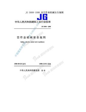 JG 5099-1998 高空作业机械安全规则.doc