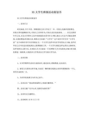 XX大学生班级活动策划书.doc