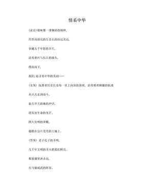 情系中华.doc