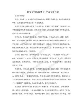 国学学习心得体会_学习心得体会.doc