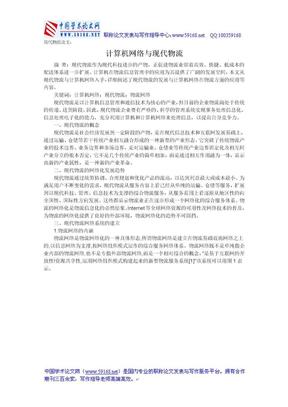 现代物流论文:计算机网络与现代物流.doc