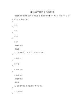 浙江大学日语2在线作业.doc
