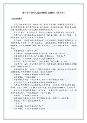 12套小升初语文阅读理解练习题精编(附答案).doc