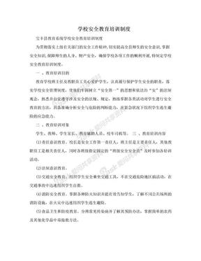学校安全教育培训制度.doc