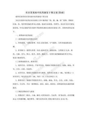 社区常见病中医药康复干预方案[指南].doc